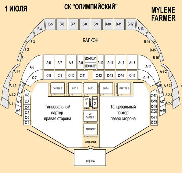 Mylene Farmer Tour 2009 Moscou Plan Salle