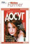 Mylène Farmer Presse Platine Avril 2001