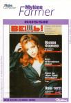 Mylène Farmer Presse Platine Septembre 2001