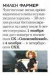 Mylène Farmer Presse Elle Russie Novembre 2013