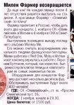 Mylène Farmer Presse KP TV Programme Russie 30 octobre 2013