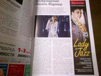 Mylène Farmer Presse Russie Octobre 2013